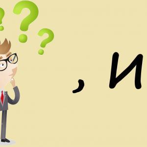 "Кога се пише запетая пред съюза ""и""?"