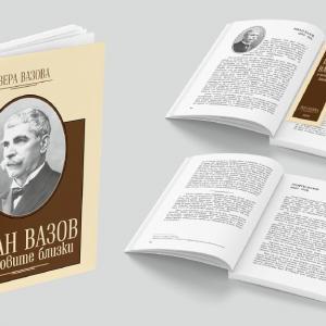 """В """"Иван Вазов"""" и неговите близки"""" Вера Вазова разказва за своя чичо и други интересни личности от известния род"""