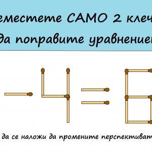 Предизвикваме ви с тези 2 трудни загадки с кибритени клечки