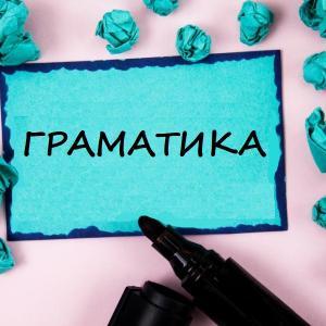 Още 30 интересни дублетни форми в българския език