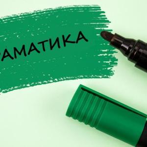30 дублетни форми в българския език