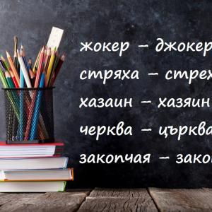 60 дублета в българския език