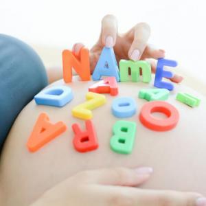 Името на детето чертае пътя на живота му
